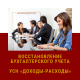 Бухгалтер для восстановления бухгалтерского учета вакансии форма по кнд 1150040 скачать бесплатно