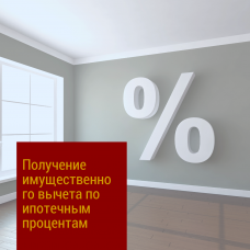 Получение имущественного вычета по ипотечным  процентам