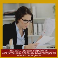Экспресс-проверка отражения хозяйственных операций в бухгалтерском и налоговом учете