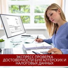 Экспресс-проверка достоверности бухгалтерских и налоговых данных