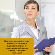 Мониторинг налоговой нагрузки, анализ состояния бизнеса, выдача рекомендаций по оптимизации хозяйственных операций, структурная оптимизация