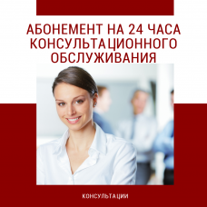 Абонемент на 24 часа консультационного обслуживания
