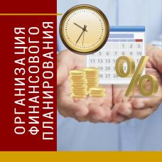Организация финансового планирования