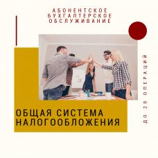 Абонентское бухгалтерское обслуживание юридических лиц и ИП с ОСНО до 20 операций