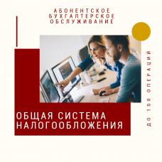 Абонентское бухгалтерское обслуживание юридических лиц и ИП с ОСНО до 100 операций