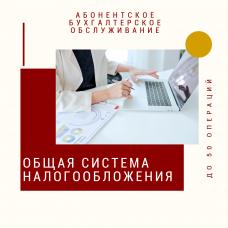 Абонентское бухгалтерское обслуживание юридических лиц и ИП с ОСНО до 50 операций