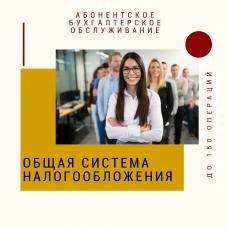Абонентское бухгалтерское обслуживание юридических лиц и ИП с ОСНО до 150 операций
