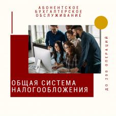 Абонентское бухгалтерское обслуживание юридических лиц и ИП с ОСНО до 200 операций