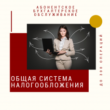 Абонентское бухгалтерское обслуживание юридических лиц и ИП с ОСНО до 300 операций