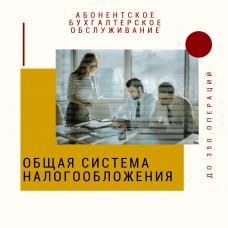 Абонентское бухгалтерское обслуживание юридических лиц и ИП с ОСНО до 350 операций
