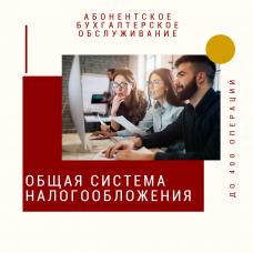 Абонентское бухгалтерское обслуживание юридических лиц и ИП с ОСНО до 400 операций
