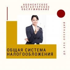 Абонентское бухгалтерское обслуживание юридических лиц и ИП с ОСНО до 450 операций