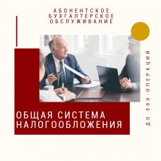 Абонентское бухгалтерское обслуживание юридических лиц и ИП с ОСНО до 500 операций