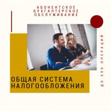 Абонентское бухгалтерское обслуживание юридических лиц и ИП с ОСНО до 550 операций