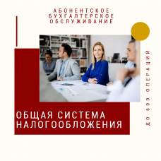 Абонентское бухгалтерское обслуживание юридических лиц и ИП с ОСНО до 600 операций