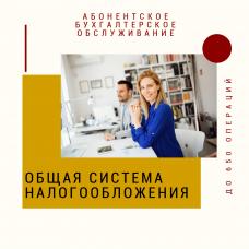 Абонентское бухгалтерское обслуживание юридических лиц и ИП с ОСНО до 650 операций