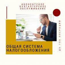 Абонентское бухгалтерское обслуживание юридических лиц и ИП с ОСНО до 750 операций