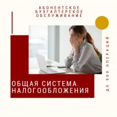 Абонентское бухгалтерское обслуживание юридических лиц и ИП с ОСНО до 900 операций