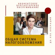 Абонентское бухгалтерское обслуживание юридических лиц и ИП с ОСНО до 950 операций