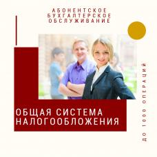 Абонентское бухгалтерское обслуживание юридических лиц и ИП с ОСНО до 1000 операций