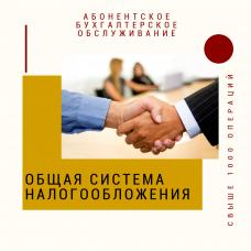 Абонентское бухгалтерское обслуживание юридических лиц и ИП с ОСНО от 1001 операции