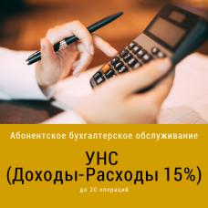 Абонентское бухгалтерское обслуживание юридических лиц и ИП с УНС 15% до 20 операций