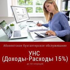Абонентское бухгалтерское обслуживание юридических лиц и ИП с УНС 15% до 50 операций