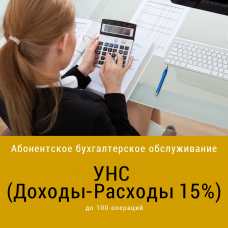 Абонентское бухгалтерское обслуживание юридических лиц и ИП с УНС 15% до 100 операций