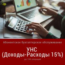 Абонентское бухгалтерское обслуживание юридических лиц и ИП с УНС 15% до 150 операций