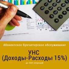 Абонентское бухгалтерское обслуживание юридических лиц и ИП с УНС 15% до 300 операций