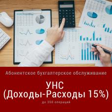 Абонентское бухгалтерское обслуживание юридических лиц и ИП с УНС 15% до 350 операций