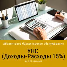 Абонентское бухгалтерское обслуживание юридических лиц и ИП с УНС 15% до 500 операций