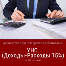 Абонентское бухгалтерское обслуживание юридических лиц и ИП с УНС 15% до 550 операций
