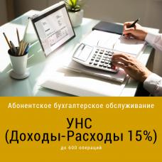Абонентское бухгалтерское обслуживание юридических лиц и ИП с УНС 15% до 600 операций