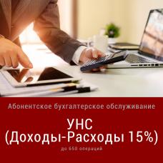 Абонентское бухгалтерское обслуживание юридических лиц и ИП с УНС 15% до 650 операций