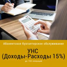 Абонентское бухгалтерское обслуживание юридических лиц и ИП с УНС 15% до 700 операций