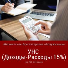 Абонентское бухгалтерское обслуживание юридических лиц и ИП с УНС 15% до 750 операций