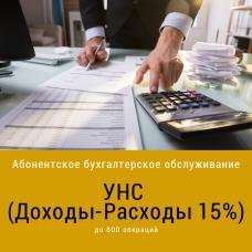 Абонентское бухгалтерское обслуживание юридических лиц и ИП с УНС 15% до 800 операций