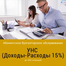 Абонентское бухгалтерское обслуживание юридических лиц и ИП с УНС 15% до 900 операций