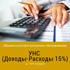 Абонентское бухгалтерское обслуживание юридических лиц и ИП с УНС 15% до 1000 операций