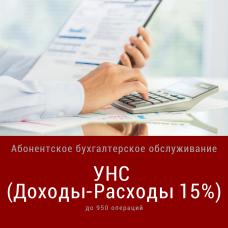 Абонентское бухгалтерское обслуживание юридических лиц и ИП с УНС 15% до 950 операций