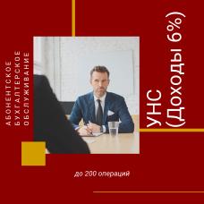 Абонентское бухгалтерское обслуживание юридических лиц и ИП с УНС 6% до 200 операций