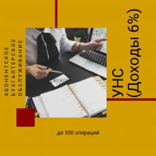Абонентское бухгалтерское обслуживание юридических лиц и ИП с УНС 6% до 550 операций
