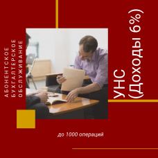 Абонентское бухгалтерское обслуживание юридических лиц и ИП с УНС 6% до 1000 операций