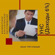 Абонентское бухгалтерское обслуживание юридических лиц и ИП с УНС 6% свыше 1000 операций