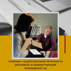 Сведения о среднесписочной численности работников за предшествующий календарный год