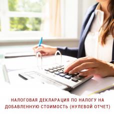 Налоговая декларация по налогу на добавленную стоимость (нулевой отчет)
