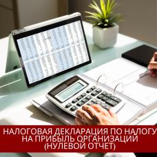 Налоговая декларация по налогу на прибыль организаций (нулевой отчет)