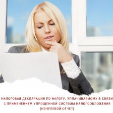 Налоговая декларация по налогу, уплачиваемому в связи с применением упрощенной системы налогообложения (ненулевой отчет)
