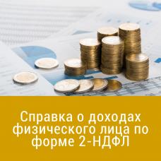 Справка о доходах физического лица по форме 2-НДФЛ